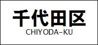 01_chiyodaku