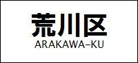 02_arakawaku