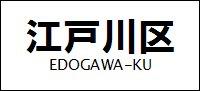 04_edogawaku