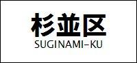 06_suginamiku
