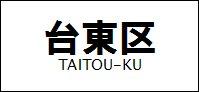 08_taitouku