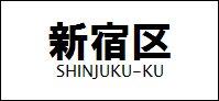 09_shinjukuku