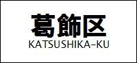 10_katsushikaku