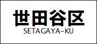 11_setagayaku