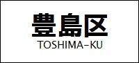 12_toshimaku
