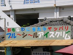 okinawa2-9